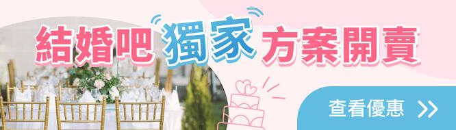 婚禮歌手Live相會,線上備婚Join安心