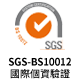 SGS-BS10012 國際個資驗證